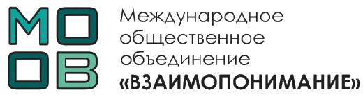 МООВ | Международное общественное объединение «Взаимопонимание»